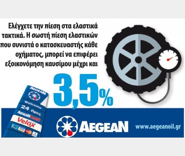 Aegean oil 2