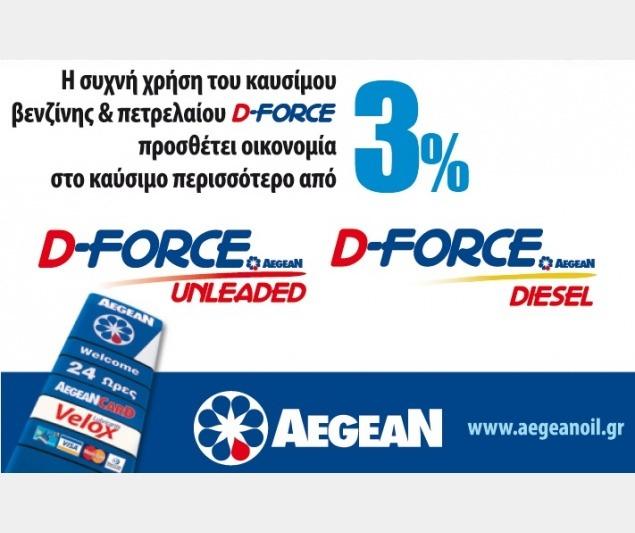 Aegean oil 4