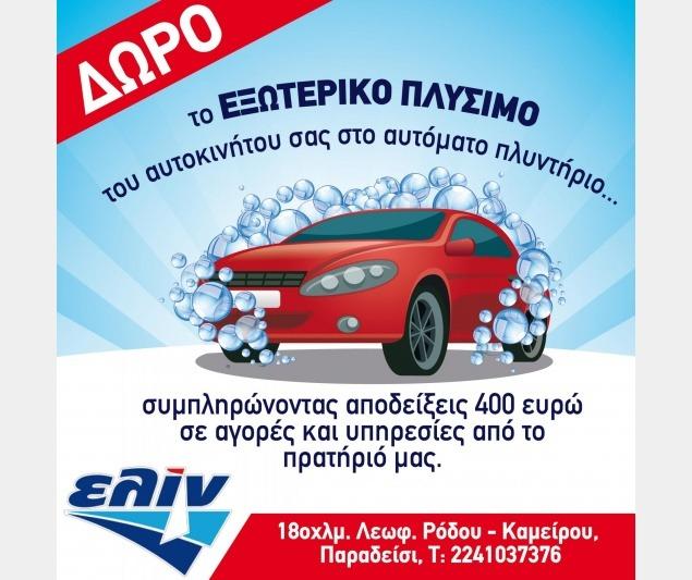 Car Wash ELIN