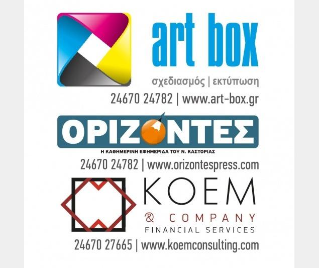 KOEM Ορίζοντες ArtBox