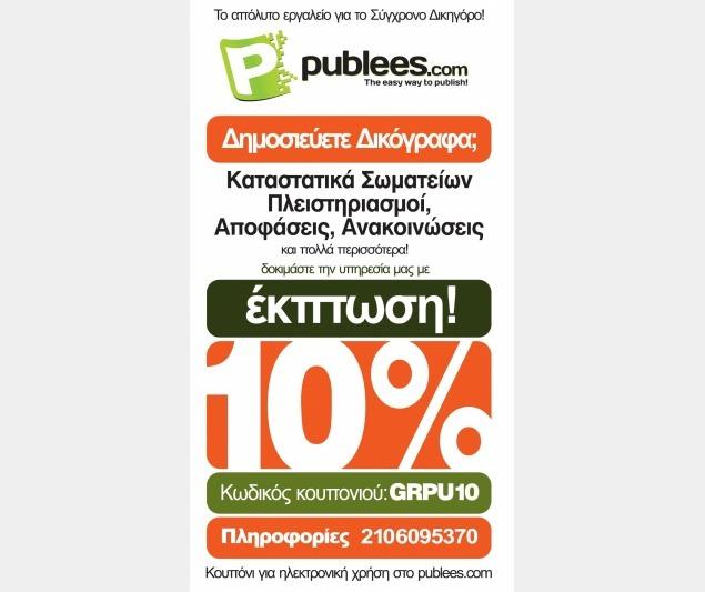 Publees