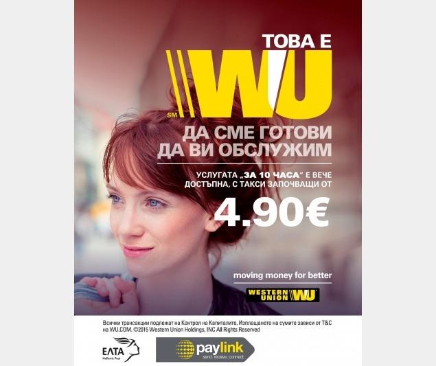 Western Union Paylink