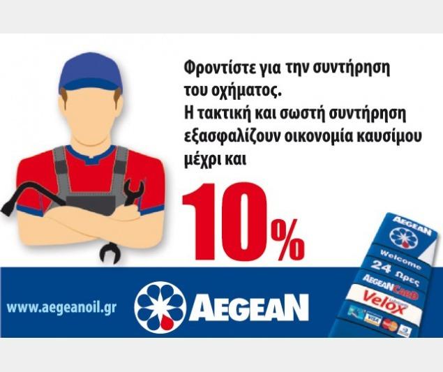 Aegean oil 1