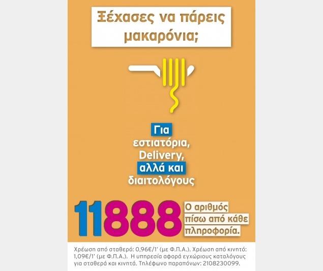11888 Εστιατόρια