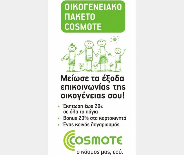 Cosmote Οικογενειακό Πακέτο
